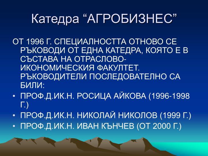 """Катедра """"АГРОБИЗНЕС"""""""