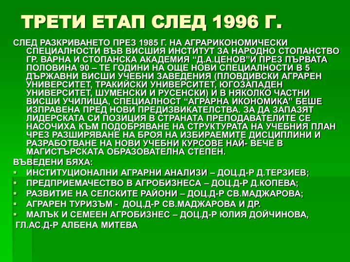 1996 .