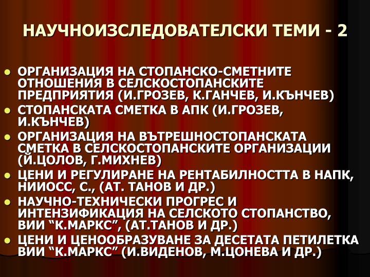 НАУЧНОИЗСЛЕДОВАТЕЛСКИ ТЕМИ - 2