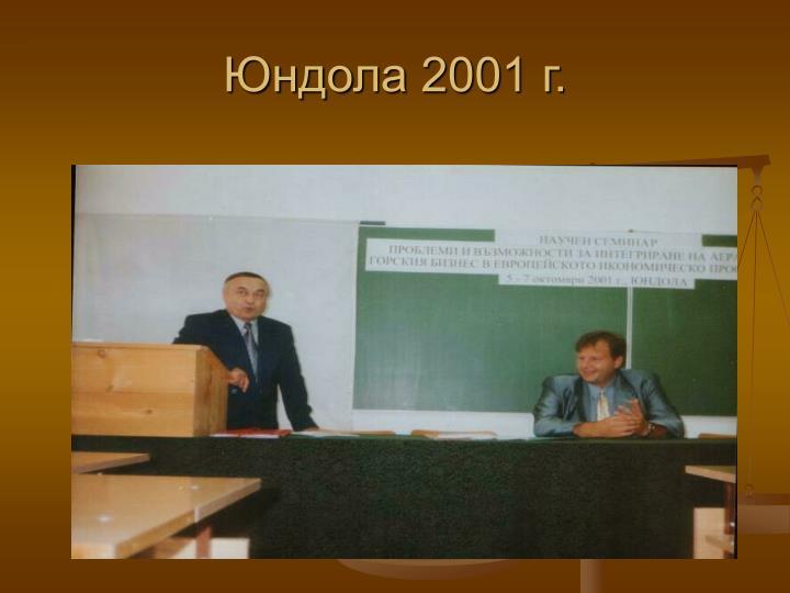 2001 .