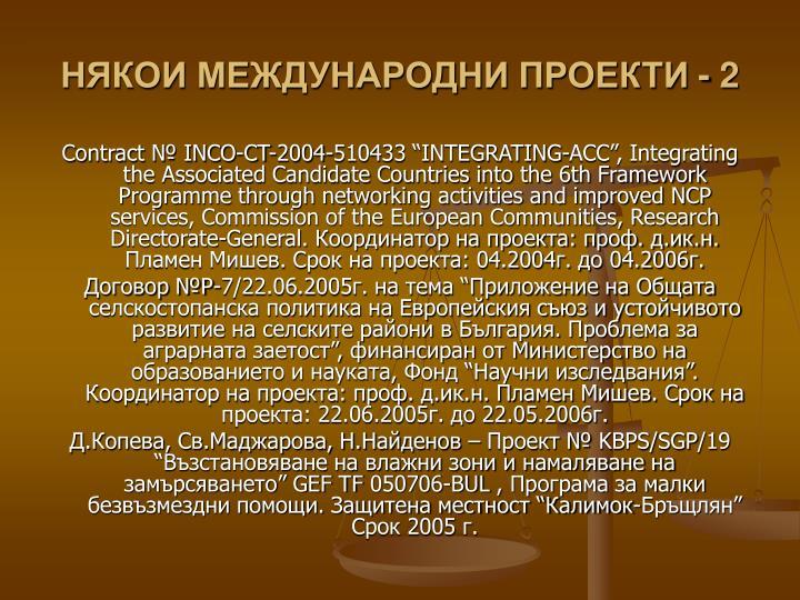 НЯКОИ МЕЖДУНАРОДНИ ПРОЕКТИ - 2