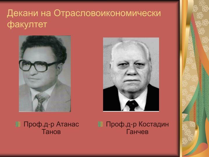 Проф.д-р Атанас Танов