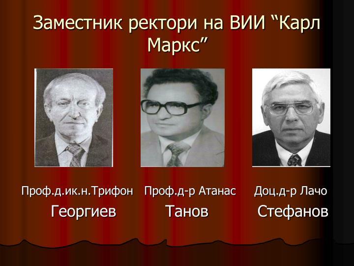 """Заместник ректори на ВИИ """"Карл Маркс"""""""