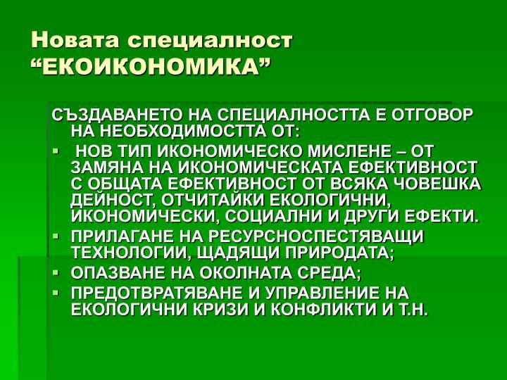 """Новата специалност """"ЕКОИКОНОМИКА"""""""