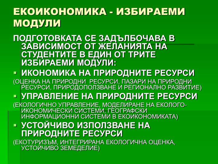 ЕКОИКОНОМИКА - ИЗБИРАЕМИ МОДУЛИ