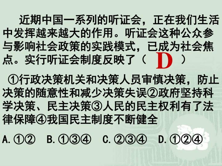 近期中国一系列的听证会,正在我们生活中发挥越来越大的作用。听证会这种公众参与影响社会政策的实践模式,已成为社会焦点。实行听证会制度反映了(      )
