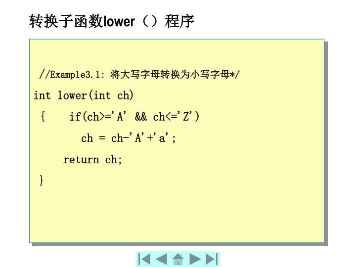 转换子函数