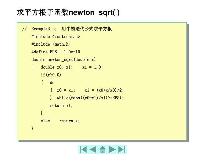 求平方根子函数