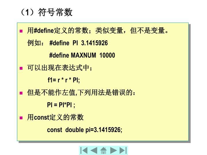 (1)符号常数