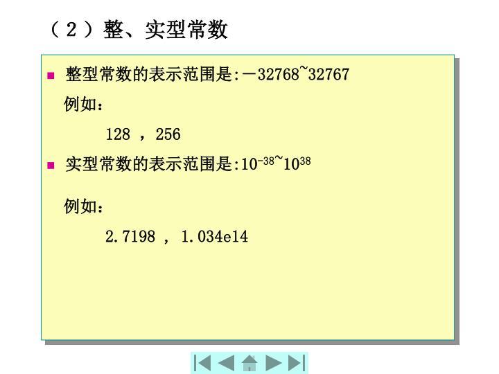 (2)整、实型常数