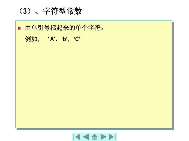 (3)、字符型常数