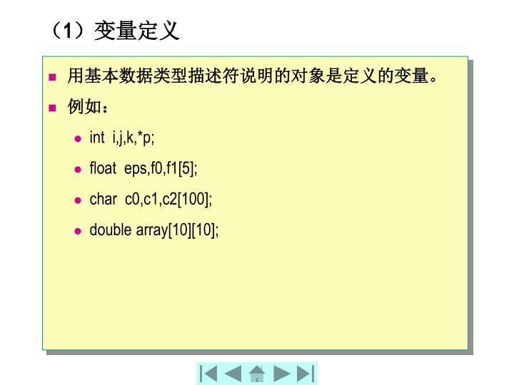 (1)变量定义