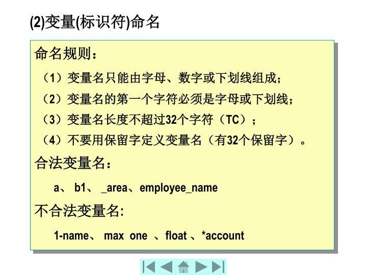 (2)变量(标识符)命名