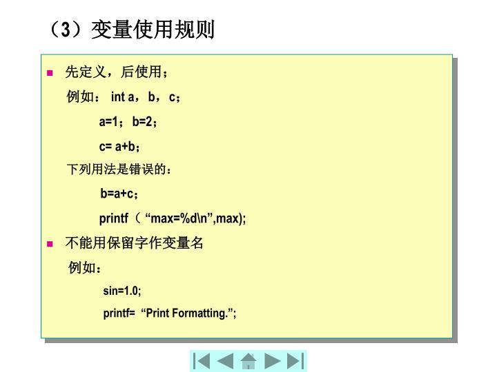 (3)变量使用规则