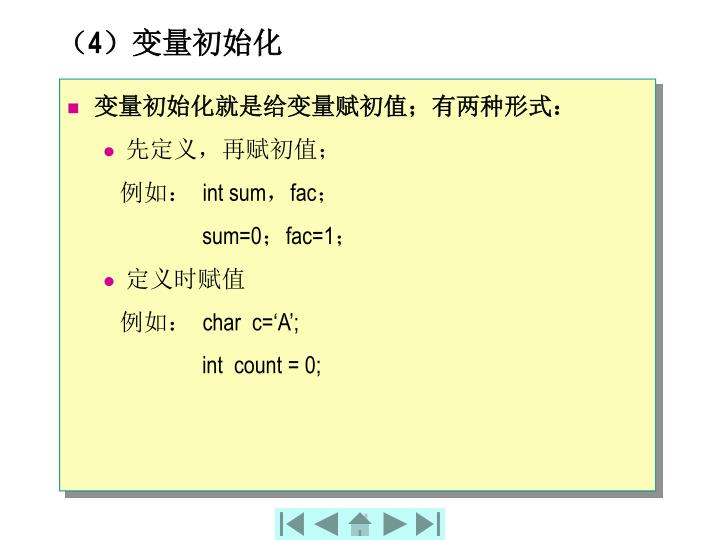 (4)变量初始化