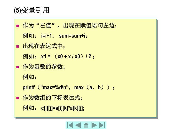 (5)变量引用