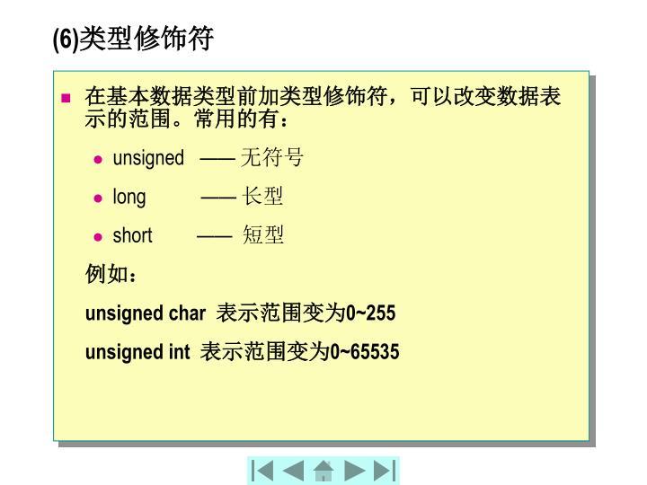 (6)类型修饰符