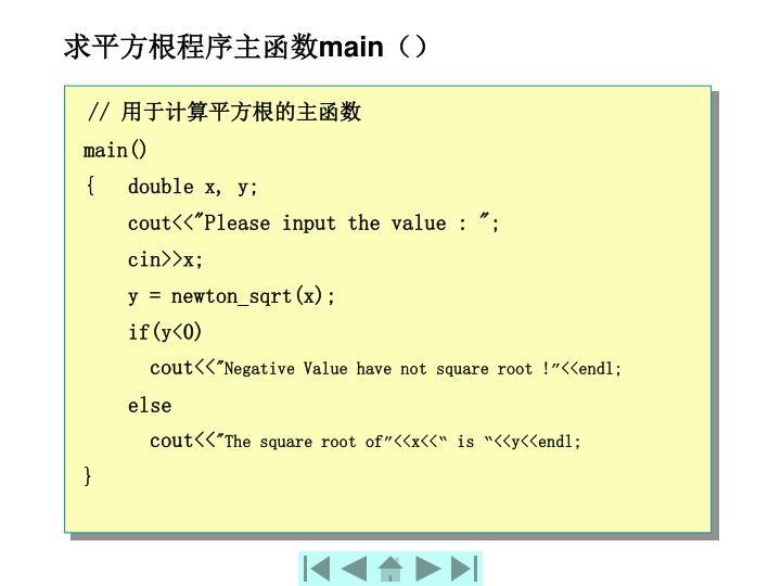 求平方根程序主函数