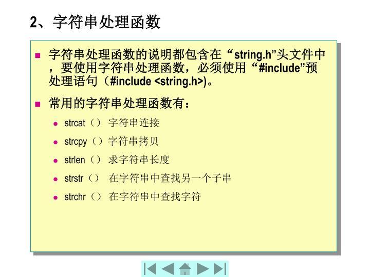2、字符串处理函数