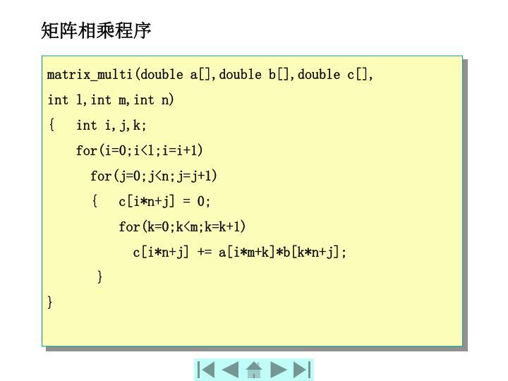 矩阵相乘程序