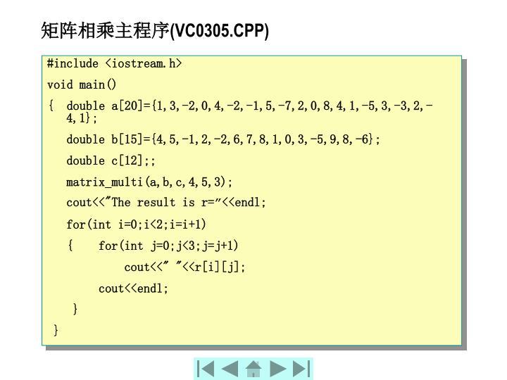 矩阵相乘主程序(