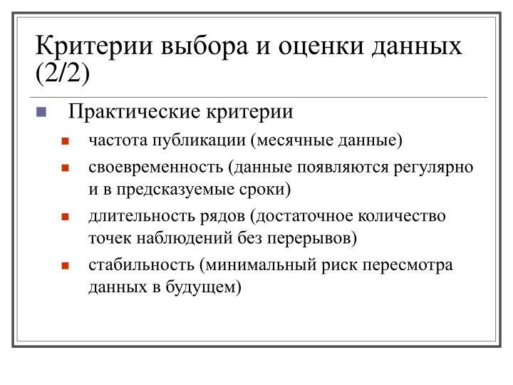 Критерии выбора и оценки данных (2/2)