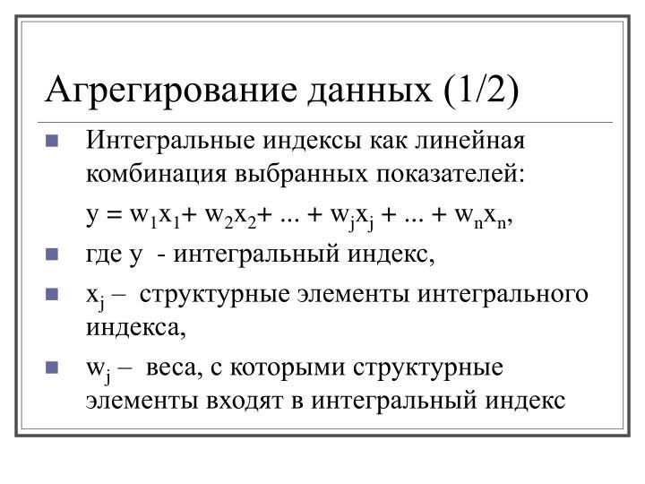 Агрегирование данных (1/2)