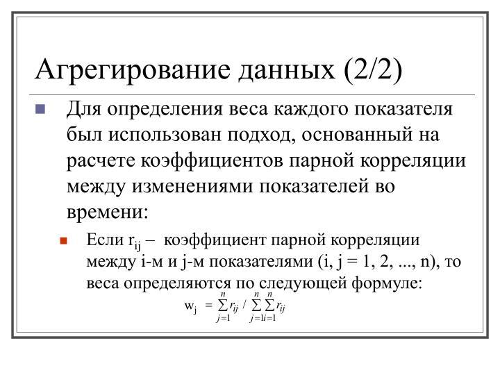 Агрегирование данных (2/2)