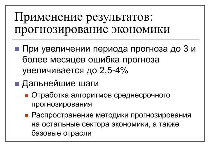 Применение результатов: прогнозирование экономики