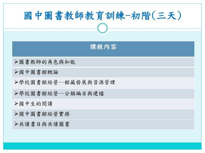 國中圖書教師教育