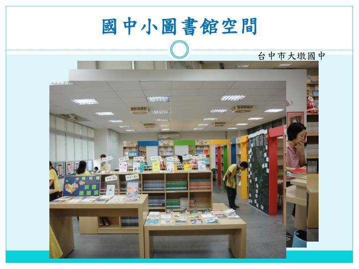 國中小圖書館空間
