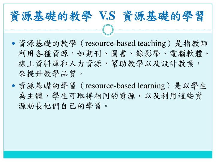 資源基礎的教學