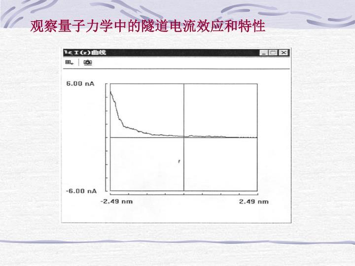 观察量子力学中的隧道电流效应和特性