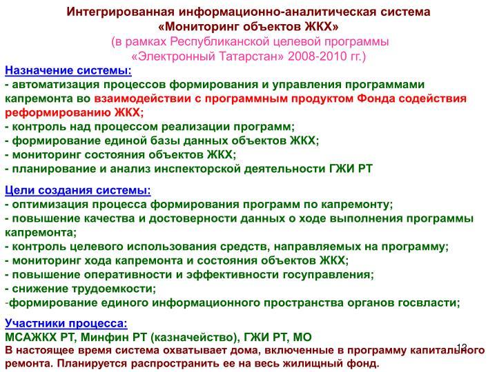 Интегрированная информационно-аналитическая система