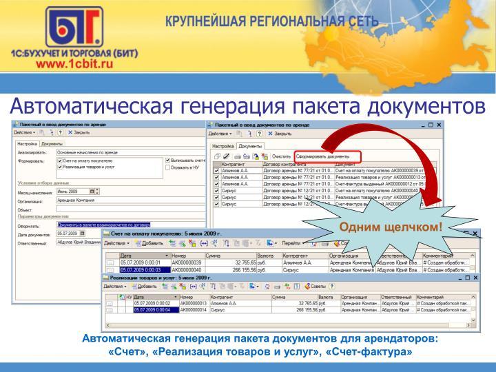 Автоматическая генерация пакета документов