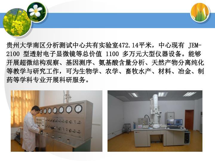 贵州大学南区分析测试中心共有实验室