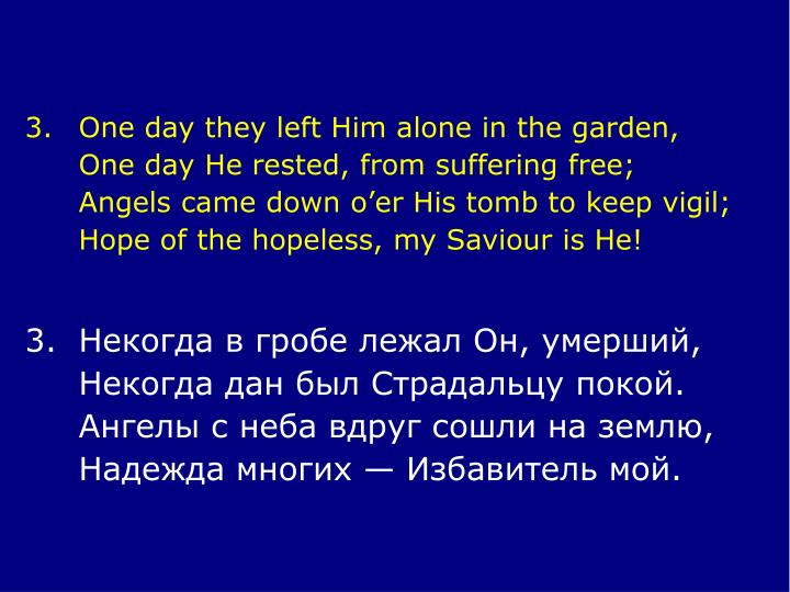 3.One day they left Him alone in the garden,