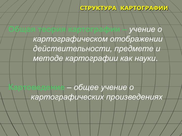СТРУКТУРА  КАРТОГРАФИИ