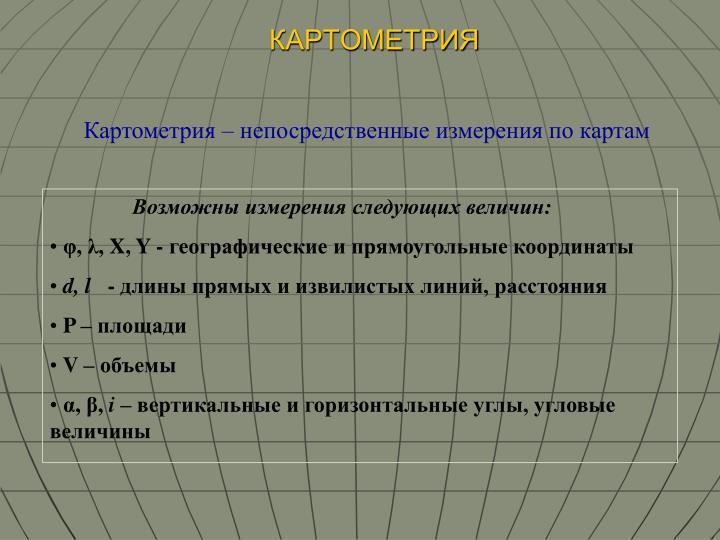 КАРТОМЕТРИЯ