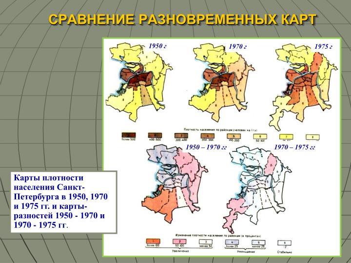 1950 г