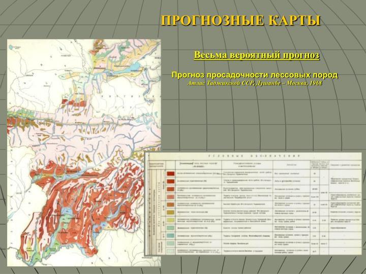 Прогноз просадочности лессовых пород