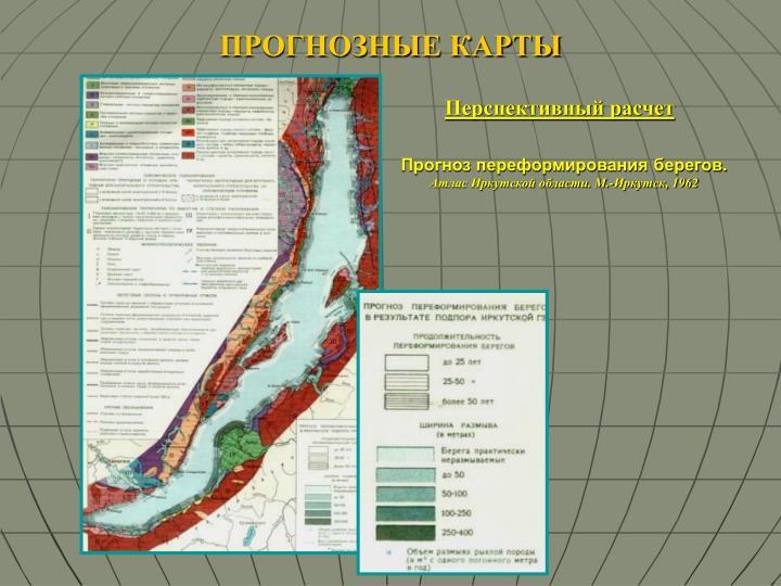 Прогноз переформирования берегов.