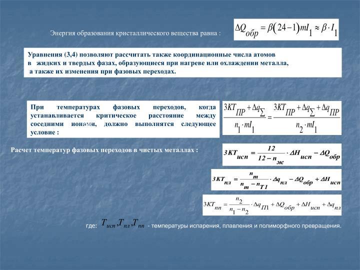 Энергия образования кристаллического вещества равна :