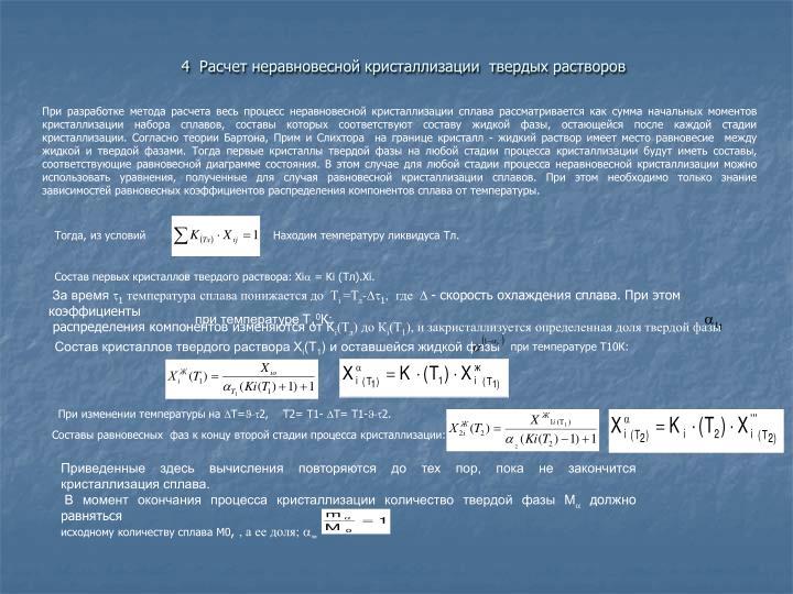 4  Расчет неравновесной кристаллизации  твердых растворов