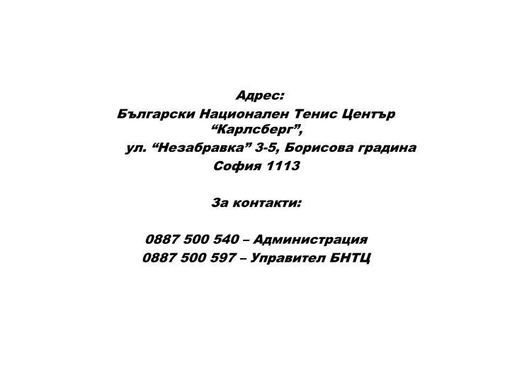 Адрес: