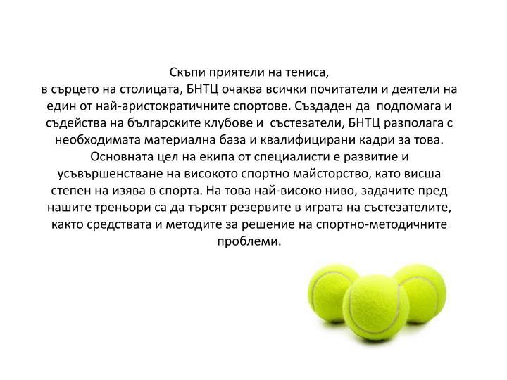 Скъпи приятели на тениса,