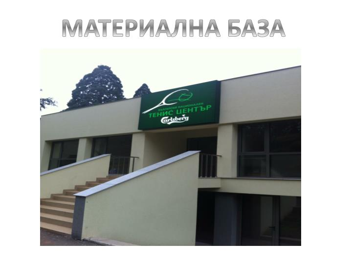 МАТЕРИАЛНА