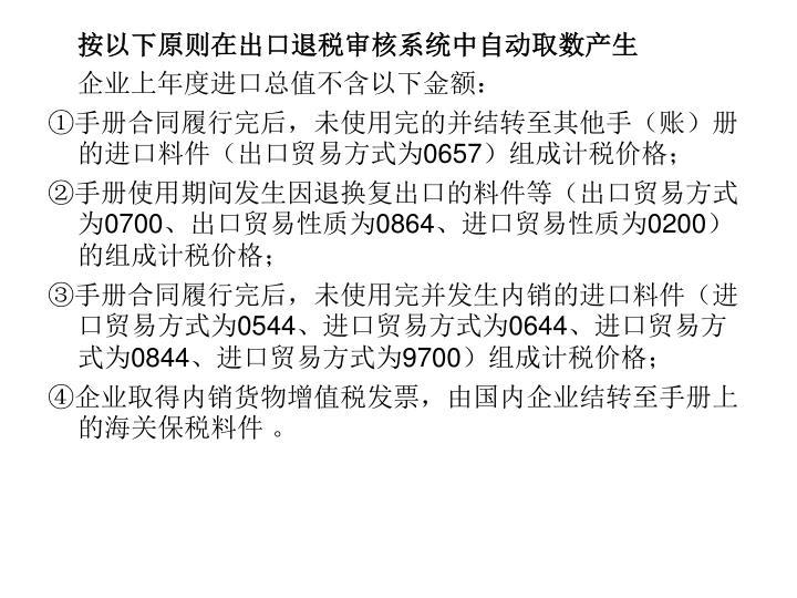 按以下原则在出口退税审核系统中自动取数产生