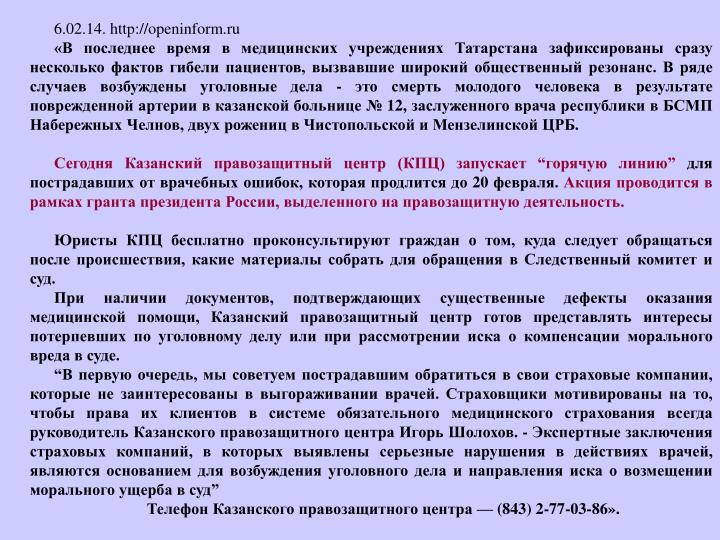 6.02.14. http://openinform.ru