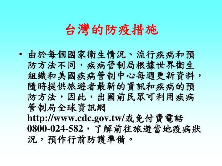 台灣的防疫措施